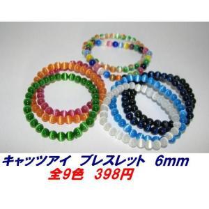(奉仕規格) 6mm キャッツアイ ブレスレット(全9色)(メール便可)|tomine