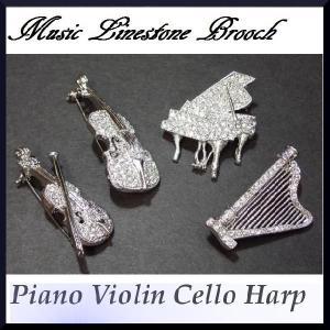 ラインストーンブローチ・ミュージックシリーズ/ピアノ/チェロ/バイオリン/ハープ BR-741|tomine