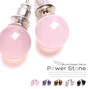 大粒8mm珠・本物の天然石を使用したピアス・ 天然石丸玉8mmスタッドピアス CQVY0001|tomine