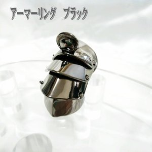 アーマーリング ブラック 鎧リング メンズリング 関節リング ゴス V系 Rock 芸能人 惑星 指輪 パンク|tomine