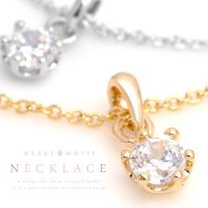 ヘビロテ必至のプチアクセ AAA一粒ジルコニア6本爪ネックレス czダイヤモンド tomine