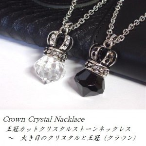 Crown Crystal Nacklace 王冠カットクリスタルストーンネックレス・ クラウン・ゴスロリ|tomine