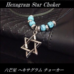 六芒星チョーカー・ターコイズカラーパーツ ヘキサグラム Hexagram  ダビデの星 Star|tomine