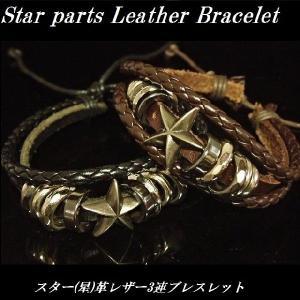 スター(星)革レザー3連ブレスレット・メタルパーツ・Star・ロック・Rock・Punk|tomine