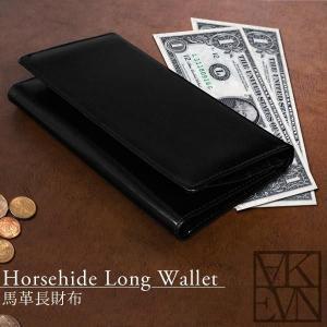 (メール便可) MARK LEVIN 最高級の嗜み。馬革と言う贅沢品を。三つ折りホースハイド長財布/ML-1266|tomine
