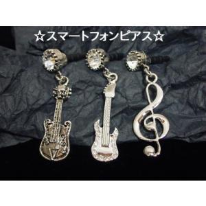 (メール便可) ストーントップ スマートフォンピアス・Rock・ギター・イヤホンジャックカバー(PI-3005-2)|tomine