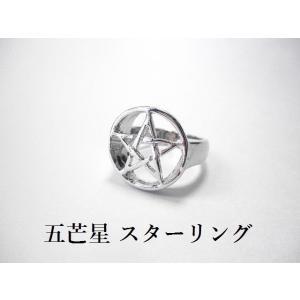 五芒星 ペンタグラム リング  Star スター リング RING tomine