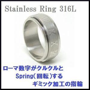 ステンレスリング ローマ数字 部分がSpring(回転)するギミックが施された指輪(r-rg-1031)|tomine