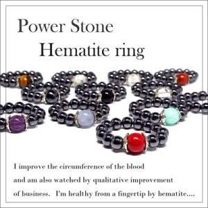 全12種類 天然石 パワーストーン ヘマタイトリング 指輪   約7号から12号フリーサイズ|tomine