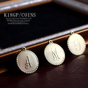 イニシャル-コイン ペンダントトップ♪全26種類/欲しいアルファベットが必ず揃う/18金鍍金|tomine
