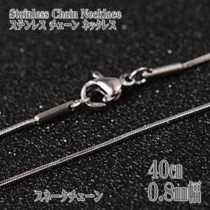 ステンレスネックレス スネークチェーン 40cm 0.8mm幅 ネックレス ステンレスチェーン Stainless ステンレス チェーン