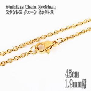 ステンレスネックレス ゴールド 約45cm 1.9mm幅 ネックレス ステンレス チェーン アズキチェーン 小豆|tomine
