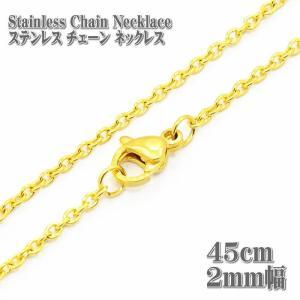 ステンレスネックレス ゴールド 約45cm 2mm幅 ネックレス ステンレス チェーン アズキチェーン 小豆|tomine