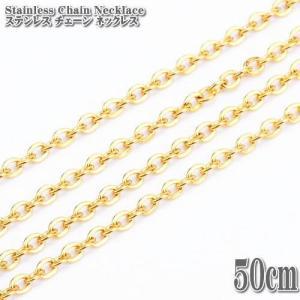 ステンレスネックレス ゴールド 約50cm 1mm幅 ネックレス ステンレス チェーン アズキチェーン アズキ 小豆|tomine