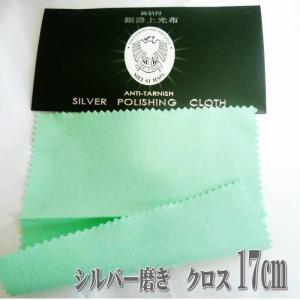 シルバークロス 大サイズ 17cmx17cm 変色防止 シルバー磨き 銀磨き ジュエリークロス 銀製品 お手入れ|tomine