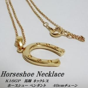 Horseshoe 幸運のお守り♪ 馬蹄ホースシュー ネックレス♪ 16KGP Gold ゴールド tomine