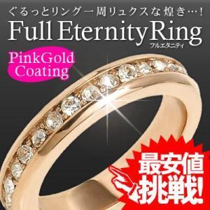 ラインストーン フルエタニティ リング/ライトピンクゴールド!指輪・XMVY0003|tomine