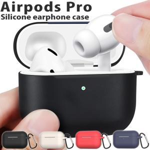 airpods pro ケースカバー シリコン エアポッズプロ エアーポッズプロ ケース カラビナフ...