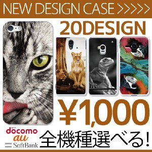 iPhone7 Xperia XZ ケース ハード iPhone6 iPhone5s iPhonese AQUOS Galaxy他 スマホケース アニマル20選 デザイン animal011-pc-clr