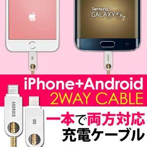 ios用 8ピン USB と micro USB 1本で両方対応 充電 ケーブル 1m ニッケルコーティング スマホ iphone Android iqos モバイルバッテリー 対応|tominoshiro