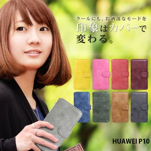 HUAWEI P10 ケース 手帳型 スマホケース ファーウェイ 楽天モバイル p10 デザイン シ...