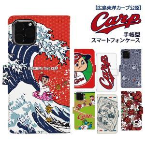 カープグッズ 手帳型 スマホ ケース デザイン カープ坊や 広島東洋カープ公認 iPhone以外 全機種対応 Xperia AQUOS Galaxy ARROWS|tominoshiro