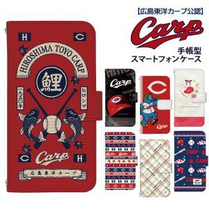 カープグッズ 手帳型 スマホ ケース デザイン カープパターン 広島東洋カープ公認 iPhone以外 全機種対応 Xperia AQUOS Galaxy ARROWS|tominoshiro