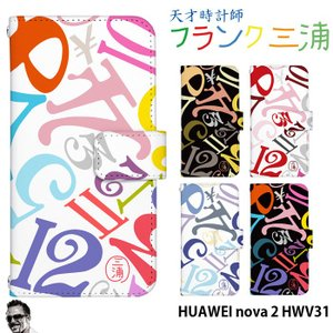 HUAWEI nova 2 HWV31 ケース 手帳型 スマホケース ファーウェイ au hwv31...