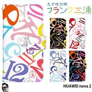 HUAWEI nova 2 ケース 手帳型 スマホケース ファーウェイ UQモバイル nova2 デ...