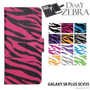 GALAXY S8 PLUS SCV35 ケース 手帳型 スマホケース ギャラクシー au 携帯ケー...