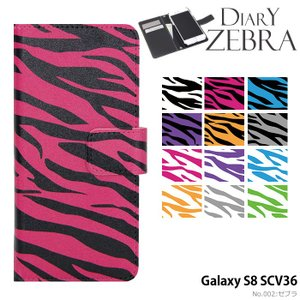 Galaxy S8 SCV36 ケース 手帳型 スマホケース ギャラクシー au 携帯ケース カバー...