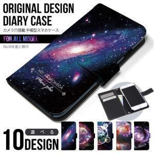 スマホケース おしゃれ 手帳型 iPhone11 ケース xperia8 aquos r3 gala...