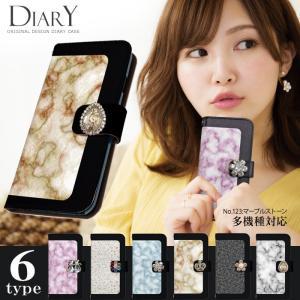 iPhone8 スマホケース 手帳型 全機種対応 DIGNO F 503KC AQUOS ZETA SH-04H SHV34 AQUOS Xx3 506SH 509SH 等 デザイン デコ マーブルストーン ネコポス|tominoshiro