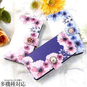 花柄 スマホケース 手帳型 全機種対応 iPhoneXR iPhone8 ケース カバー XS Ma...