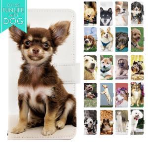 犬 スマホケース 手帳型 全機種対応 かわいい イヌ いぬ iPhone XR 8 かんたんスマホ ...