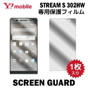 液晶保護フィルム 液晶保護 フィルム 1枚 Y!mobile STREAM S 302HW ストリームs フィルム スマホ スマートフォン スクリーンガード tominoshiro