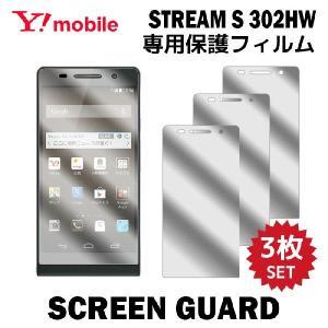 液晶保護フィルム 液晶保護 フィルム 3枚 Y!mobile STREAM S 302HW ストリームs フィルム スマホ スマートフォン スクリーンガード Y!mobile tominoshiro