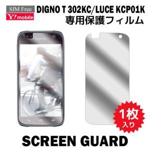 液晶保護フィルム 1枚 Y!mobile DIGNO T 3...