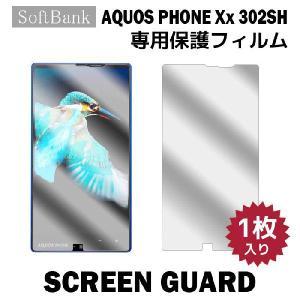 液晶保護フィルム/液晶保護 フィルム 1枚/AQUOS PHONE Xx 302SH アクオスフォンxx/フィルム/スマホ/スマートフォン/スクリーンガード/SoftBank
