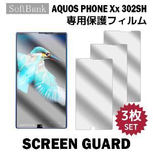 液晶保護フィルム/液晶保護 フィルム 3枚/AQUOS PHONE Xx 302SH アクオスフォンxx/フィルム/スマホ/スマートフォン/スクリーンガード/SoftBank
