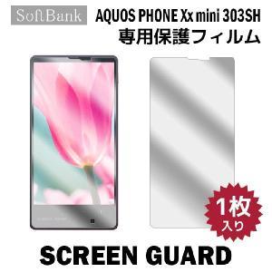 液晶保護フィルム/液晶保護 フィルム 1枚/AQUOS PHONE Xx mini 303SH アクオスフォンxx/フィルム/スマホ/スマートフォン/スクリーンガード/SoftBank
