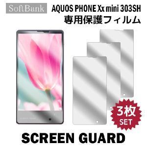 液晶保護フィルム/液晶保護 フィルム 3枚/AQUOS PHONE Xx mini 303SH アクオスフォンxx/フィルム/スマホ/スマートフォン/スクリーンガード/SoftBank