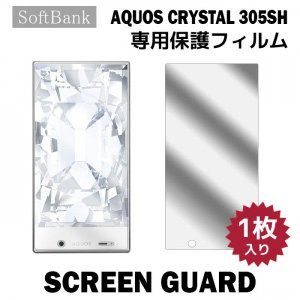 液晶保護フィルム 液晶保護 フィルム 1枚 SoftBank AQUOS CRYSTAL 305SH アクオスクリスタル フィルム スマホ スマートフォン スクリーンガード