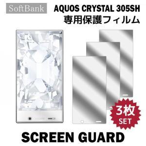 液晶保護フィルム 液晶保護 フィルム 3枚 SoftBank AQUOS CRYSTAL 305SH アクオスクリスタル フィルム スマホ スマートフォン スクリーンガード