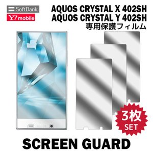 液晶保護フィルム 液晶保護 フィルム 3枚 SoftBank AQUOS CRYSTAL X 402SH アクオスクリスタル エックス フィルム スマホ スマートフォン スクリーンガード