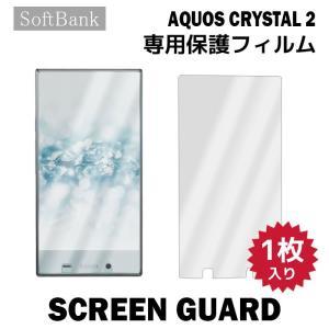 液晶保護フィルム 1枚入り AQUOS CRYSTAL2 保護シート aquos crystal2 保護シール アクオス 保護フィルム スマホ スマートフォン スクリーンガード