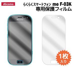【商品説明】 『液晶保護フィルム 1枚 / docomo らくらくスマートフォン me F-03K ...