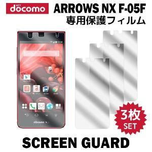液晶保護フィルム 液晶保護 フィルム 3枚 ARROWS NX F-05F アローズnx フィルム スマホ スマートフォン スクリーンガード docomo|tominoshiro