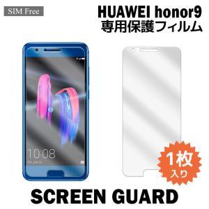 【商品説明】 『液晶保護フィルム 1枚 / その他 HUAWEI honor 9 対応』 端末の液晶...