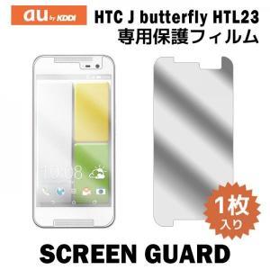 液晶保護フィルム 液晶保護 フィルム 1枚 au HTC J butterfly HTL23 エイチティーシージェーバタフライ フィルム スマホ スマートフォン スクリーンガード tominoshiro